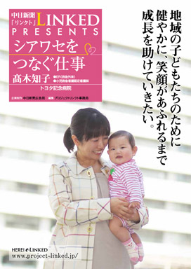 中日新聞LINKED_vol.14