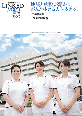 中日新聞LINKED_vol.31