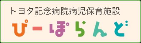 トヨタ記念病院病児保育施設 ぴーぽらんど