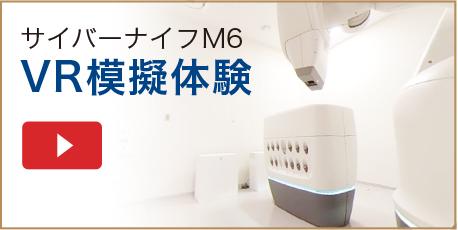 サイバーナイフM6 VR模擬体験
