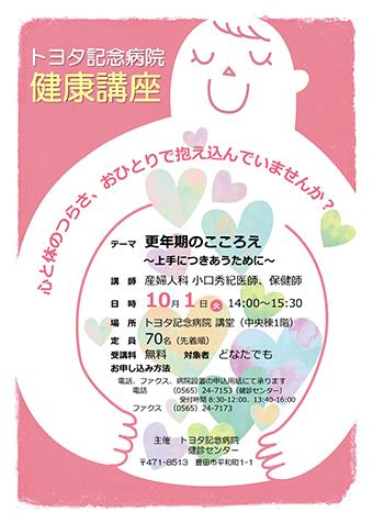 【10/1開催】健康講座「更年期のこころえ 〜上手につきあうために〜」のご案内