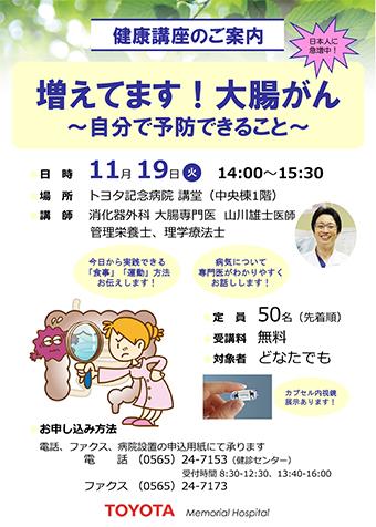 【11/19開催】健康講座「増えてます!大腸がん 〜自分で予防できること〜」 のご案内