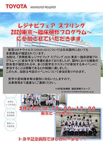 【参加見合わせ】→【医学生向け・3/22開催】臨床研修病院のイベントに参加します