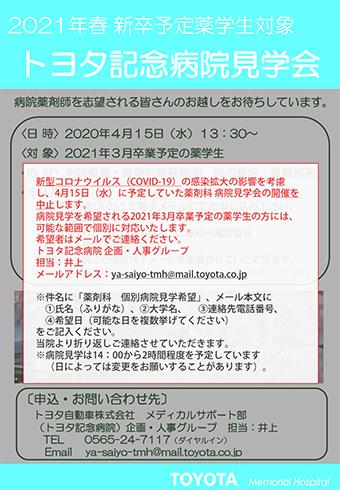 【薬学生向け・4/15開催】病院見学会のご案内